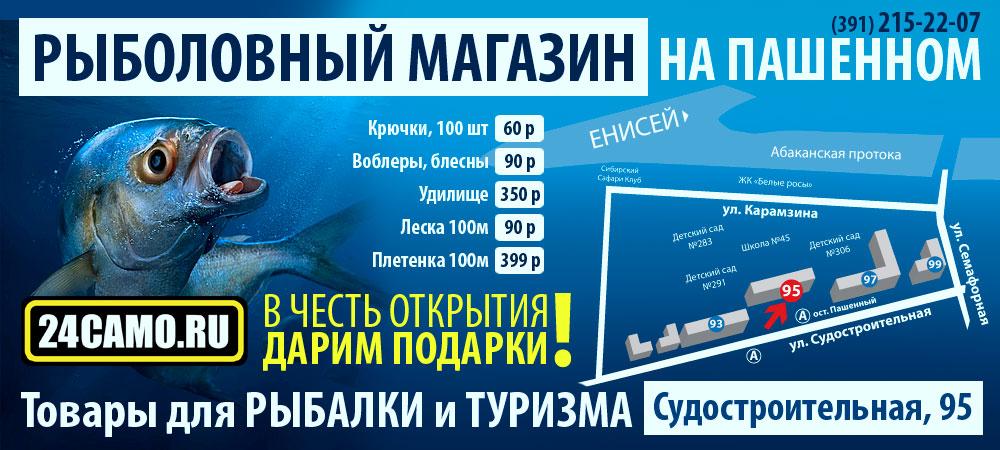 Магазин товаров для рыбалки на Пашенном в Красноярске (магазин рыбалка)