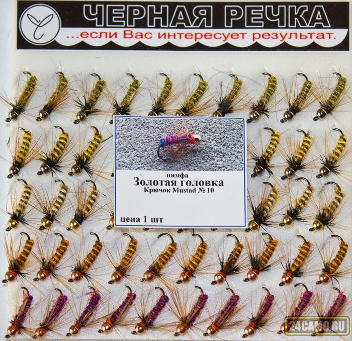 Нимфа Золотая головка №10 (Mustad) (50 шт.)