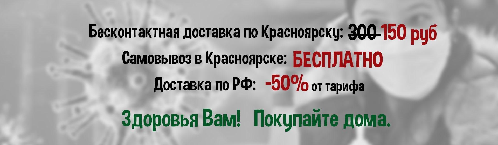 Товары в наличии для самовывоза из розничного магазина в Красноярске