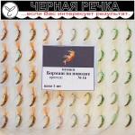 Мормышка б/н Бормаш на поводке №16 (Kumho) (50 шт)