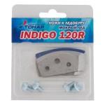Ножи для ледобура INDIGO-120R мокрый лед (правые)