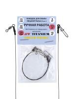 Поводок титановый AFW TITANIUM 25см (тест 13кг) (2шт)