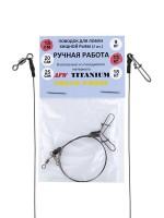 Поводок титановый AFW TITANIUM 15см (тест 13кг) (2шт)