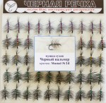 Мушка сухая Черный пальмер №14 (Mustad) (50 шт.)