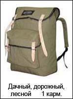 """Рюкзак """"Дорожный"""" 45л. 375х180х640 (1 карман) х/б"""