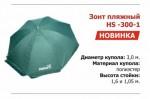 Зонт пляжный прямой HS-300-1 d3.0м Helios