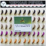 Нимфа плетеная Спандекс №14 (Kumho) (50 шт.)