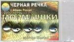 Мормышки литые Шарик 9,5мм. 5гр. в наборе (5шт.) (Mustad №8)