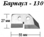Ножи для ледобура (Барнаул) Б-130 (блистер)