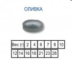 "Груз скользящий ""Оливка"" 10гр. (20шт.) (Пирс)"