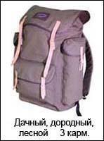 "Рюкзак ""Лесной"" 45л. 375х180х640 (3 кармана) капрон кам."