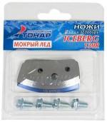Ножи для ледобура ICEBERG-110R V2.0 мокрый лед (правые)