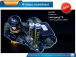 Фонарь налобный сверхяркий аккумуляторный K13-Т6