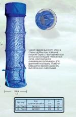 Садок береговой SIWEIDA (d-38см, l-2,0м, мелкая сетка,колышек) (5410011)