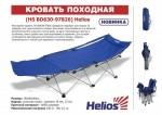 Кровать походная HELIOS HS-BD630-97826