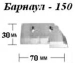 Ножи для ледобура (Барнаул) Б-150 (блистер)