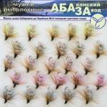 чра_Мушка сухая Кабарожка №14 (Hayabusa) холодная цвет.гамма (25 шт.)