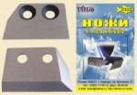 Ножи для ледобура ЛР-100 (2шт.)