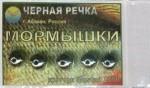 Мормышки литые Шарик 8мм. 3гр. в наборе (5шт.) (Mustad №8)