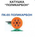 """Катушка проводочная """"Пирс"""" ПК- 55 Поликарбон (Пирс) (10шт)"""