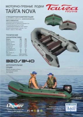 """Лодка ПВХ """"Тайга Nova - 340 Киль"""" (2018) (черный/красный)"""