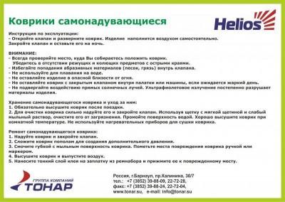 Коврик самонадувающийся HELIOS 188х66х7 (HS-007-1)
