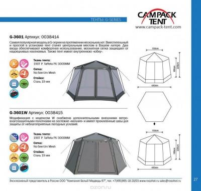 Тент CAMPACK-TENT G-3601 (2013)**